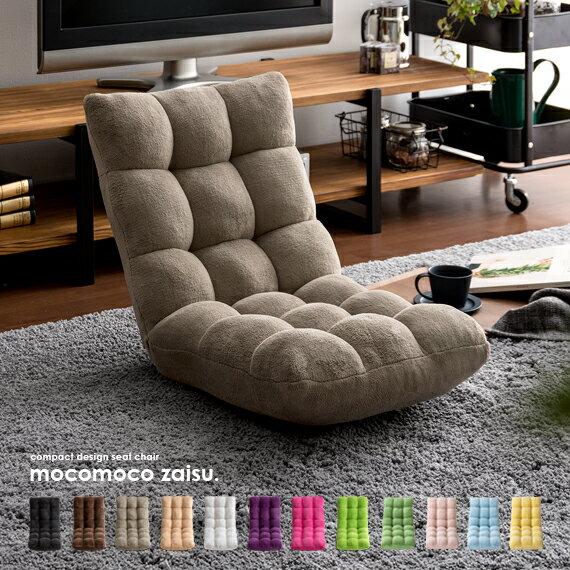 楽天市場】座椅子 コンパクト(インテリア・寝具・収納)の通販