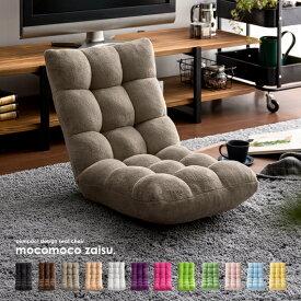 座椅子 リクライニング コンパクト 椅子 イス フロア チェアー 座イス チェア モダン座椅子 リクライニングチェアー フロアチェア リビングチェア おしゃれ かわいい 黒 ブラック モコモコ座イス MARCO 〔マルコ〕ベルベット生地タイプ