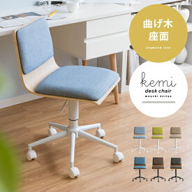 オフィスチェア パソコンチェア デスクチェア 椅子 おしゃれ 北欧 イス チェアー キャスター付き 肘なし クッション ファブリック コンパクト 昇降 モダン シンプル ナチュラル ワークチェア PCチェアー 曲げ木デスクチェア Kemi〔ケミ〕