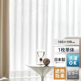 カーテン レースカーテン ミラーレースカーテン 遮熱 遮熱カーテン 日本製 シンプル 北欧 モダン 洗える ハーフミラー ナチュラル 100×198 Mousse〔ムース〕100×198cmタイプ 1枚単体販売