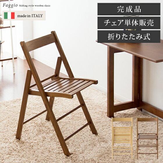 椅子 チェア イス 折りたたみ椅子 木製 折りたたみ デスクチェア フォールディングチェア おしゃれ かわいい 北欧 シンプル 西海岸 ダイニングチェア ミッドセンチュリー 折りたたみ式チェア Faggio〔ファジオ〕チェア単体販売