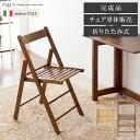 椅子 チェア イス 折りたたみ椅子 木製 折りたたみ デスクチェア フォールディングチェア おしゃれ かわいい 北欧 シ…