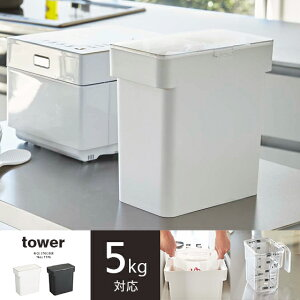 「クーポン対象外」 米びつ 5kg 計量カップ付き TOWER キッチン 袋のまま保存 洗える 米櫃 ライスストッカー ライス ストッカー おしゃれ 保存容器 スリム コンパクト シンク下 白 ホワイト 黒