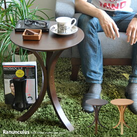 サイドテーブル 木製 テーブル ナイトテーブル 円形 北欧 おしゃれ かわいい ソファ ベッド 丸型 table 家具 ベッドサイドテーブル シンプル モダン 曲げ木 アンティーク ソファーテーブル Ranunculus〔ラナンキュラス〕