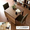 ダイニングテーブル 伸縮 北欧 おしゃれ 木製 テーブル 食卓テーブル 木製テーブル ミッドセンチュリー 2人掛け 食卓 …