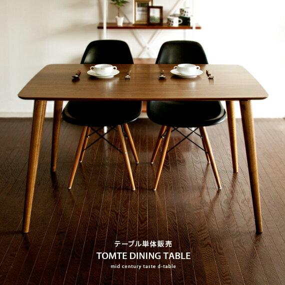 テーブル 木製 ダイニングテーブル ウォールナット 北欧 ミッドセンチュリー おしゃれ ブルックリン 西海岸 カフェ風 かわいい モダン ウッドダイニングテーブル ダイニング 食卓 TOMTE〔トムテ〕ダイニングテーブル120cmタイプ テーブル単体販売