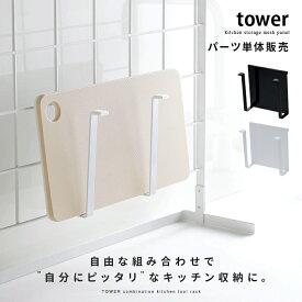 TOWER キッチン 雑貨 収納 まな板 スタンド カッティングボード まな板立て ワイヤーラック ワイヤーネット シンプル モダン おしゃれ 便利 組み合わせ tower〔タワー〕自立式メッシュパネル用 まな板ハンガー