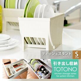 食器ラック おしゃれ お皿 食器収納 引き出し収納 台所用品 食器スタンド 皿ラック 見やすい 取り出しやすい収納 収納 キッチン収納 シンプル 水洗い可能 TOTONO トトノ 引き出し用 ディッシュスタンドS