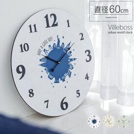おしゃれ 掛け時計 北欧 西海岸 時計 壁掛け 壁掛け時計 掛時計 大型 大きい 直径60cm 見やすい かわいい モダン ウォールクロック インテリア 雑貨 壁掛けモチーフクロック Villeboss〔ヴィルボス〕