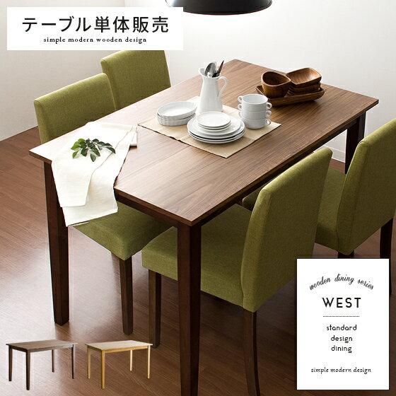 ダイニングテーブル 120cm幅 木製 ウォールナット テーブル 食卓テーブル 北欧 ミッドセンチュリー おしゃれ 4人掛け 食卓 ダイニング ウッドダイニング WEST(ウエスト)120cm幅テーブル単体