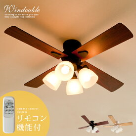 シーリングファン LED 対応 リモコン シーリングファンライト 4灯 オシャレ 天井照明 6畳 8畳 北欧 カフェ風 モダン 寝室 照明 リビング用 居間用 ライト おしゃれ リモコン付 西海岸 シーリングライト windouble〔ウィンダブル〕
