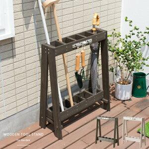 ツールスタンド ガーデニング 収納 木製 ガーデンツールラック ベランダ 庭 バルコニー 玄関 傘立て 掃除道具 収納ラック 省スペース コンパクト おしゃれ かわいい シンプル 木製ツールス