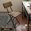 イス チェア 椅子 折りたたみ 木製 ヴィンテージ 西海岸 アンティーク アイアン チェアー ダイニングチェア デスクチ…