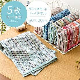 バスタオル 5枚セット タオル セット 高品質 60×120 丈夫 綿100% 柄 おしゃれ お風呂 バス エコテックス 普段使い 残糸を使用したバスタオル(60×120cm) 5枚セット ランダムカラー