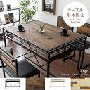 ダイニングテーブル 木製 天然木 スチール アイアン テーブル カフェ おしゃれ 西海岸 無垢 人気 食卓 キッチン 男前…