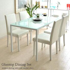 ダイニングテーブルセット 白 ホワイト ダイニングテーブル 5点セット ダイニングセット 4人掛け 北欧 おしゃれ かわいい 食卓テーブル ダイニング5点セット シンプル モダン ガラスダイニングテーブル カフェ ガラス テーブル
