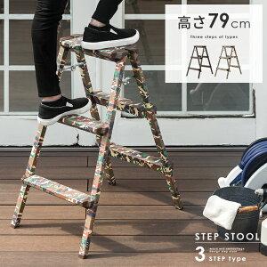 踏み台 脚立 折りたたみ 3段 おしゃれ かわいい コンパクト 木目調 折り畳み スツール ステップ踏み台 ステップ台 アルミ ウッド調 木目模様 カモフラ 昇降台 西海岸 北欧 シンプル モダン レ