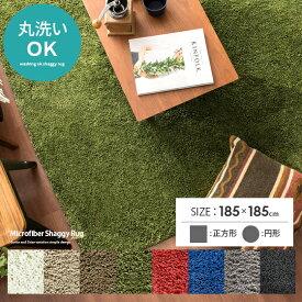 ラグ マット 洗える ラグマット 夏用 円形 正方形 185×185 北欧 グレー グリーン 緑 リビング用 居間用 シャギーラグ カーペット おしゃれ かわいい 185 185 センターラグ 正方形 絨毯 じゅうたん ダイニングラグ シャギー