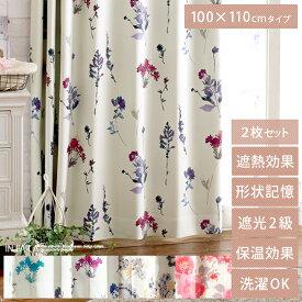 カーテン 北欧 フレンチ おしゃれ かわいい 遮光 2枚セット 形状記憶 洗える 洗濯OK 花柄 ガーリー 冷暖房効率アップ IN-FA-LA 〔インファラ〕フレンチシリーズ 100×110cmタイプ ピンク グレー ターコイズ 2枚セット