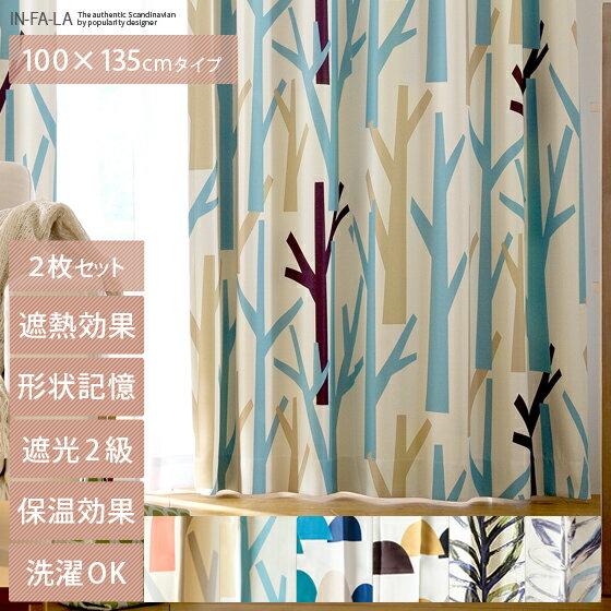 カーテン 北欧デザイン 洗濯OK モダン シンプル 冷暖房効率アップ IN-FA-LA 〔インファラ〕北欧シリーズ 100×135cmタイプ オレンジ ブルー グリーン ブラウン 2枚セット