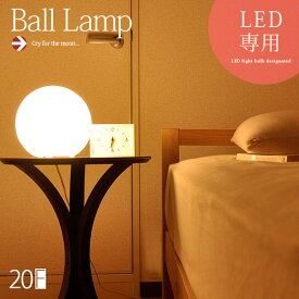 スタンドライト 間接照明 寝室 おしゃれ かわいい LED 対応 フロアランプ フロアスタンド フロアライト 北欧 テーブルライト ナイトライト スタンド照明 シンプル モダン 人気 照明 LED対応 おすすめ Ball Lamp20〔ボールランプ〕20cm