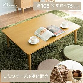 こたつ テーブル こたつテーブル 長方形 薄型ヒーター 木製 タモ 北欧 モダン ナチュラル シンプル 炬燵 コタツ リビングテーブル table おしゃれ 木製テーブル こたつテーブル Miran(ミラン) 105cm幅 長方形タイプ