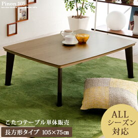 こたつ テーブル こたつテーブル 長方形 木製 北欧 炬燵 コタツ リビングテーブル table おしゃれ モダン ミッドセンチュリー 木製テーブル こたつテーブル Pinon(ピノン) 105cm幅 ブラウン