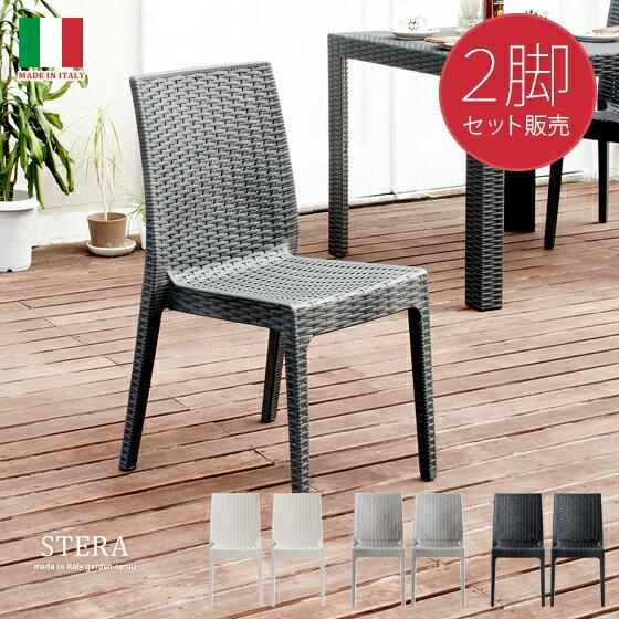 ガーデン チェアー 2脚 カフェ風 モダン 椅子 チェア バルコニー テラス ラタン風 屋外 2脚セット ブラック グレー ホワイト