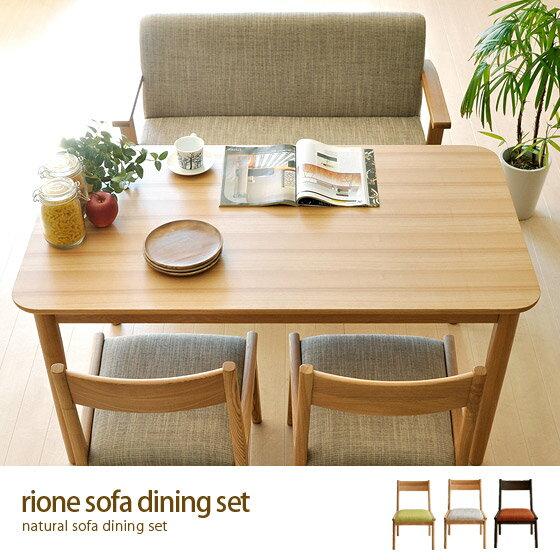 送料無料 ダイニングセット ダイニングテーブルセット 4点セット 木製 北欧 ソファセット ナチュラルソファダイニング4点セット カフェ風 おしゃれ かわいい rione sofa dining set 〔リオネソファダイニングセット〕 ナチュラル ダークブラウン グリーン 北欧