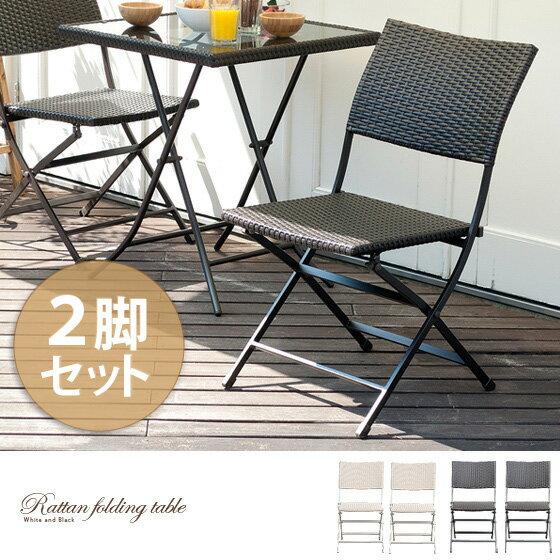 ガーデン チェアー 2脚 カフェ風 モダン 椅子 チェア バルコニー テラス ラタン風 折りたたみ 屋外 2脚セット ブラウン ホワイト