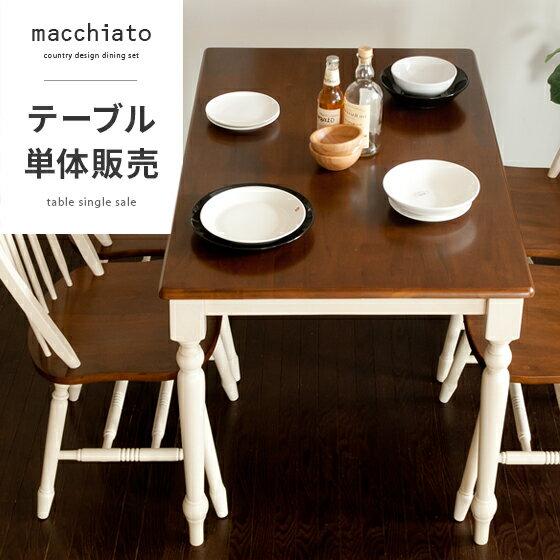 【最大1,500円OFFクーポン配布中】 ダイニングテーブル 木製ダイニングテーブル ナチュラルカントリー かわいい 北欧ナチュラル アンティーク カントリー 天然木 113cm幅ダイニングテーブル単体販売