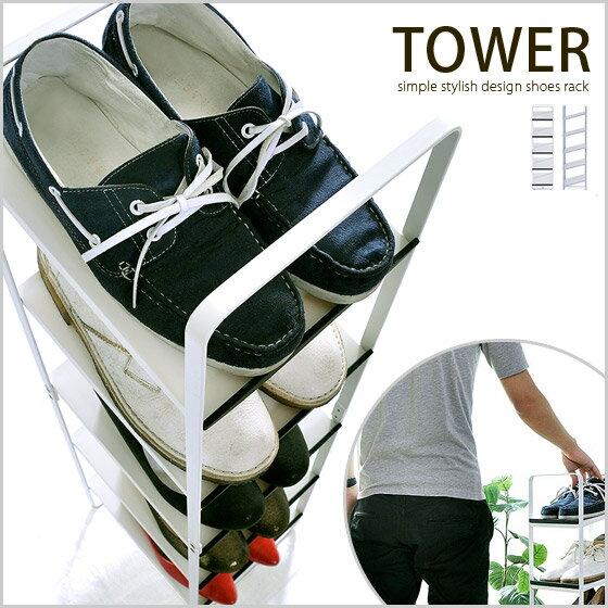 シューズラック TOWER 玄関収納 下駄箱 5足 収納 ラック シンプル おしゃれ 靴箱 スリム 薄型 収納家具 縦型 シューズ 靴 省スペース 白 ホワイト 黒 ブラック シューズラック TOWER 〔タワー〕
