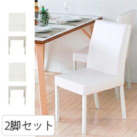 ダイニングチェア 2脚セット おしゃれ 椅子 ダイニング リビング チェアー イス チェア 完成品 白 ホワイト レザー ダイニング用 食卓用 食卓椅子 シンプル モダン 北欧 カフェ風 かわいい レザーダイニングチェア2脚セット