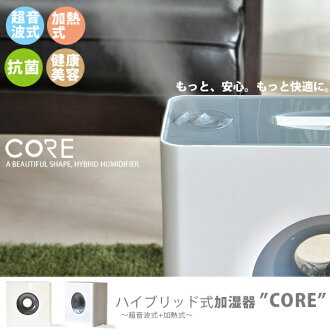 Humidifier hybrid type humidifier heater heater-style supersonic wave-style hybrid-style humidifier CORE [core] white