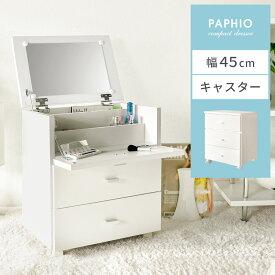 ドレッサー 鏡台 ミラー 鏡 一面ドレッサ コスメ ミラー 鏡 メイクボックス メイク 木製 コンパクトドレッサー PAPHIO〔パフィオ〕 ホワイト