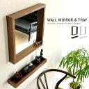 壁掛け ミラー 鏡 壁掛けミラー 角型 インテリア 北欧 飾り棚 棚 ウォールミラー 姿見 モダン シンプル おしゃれ 人気…