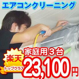 家庭用エアコンクリーニング【3台】【東京・神奈川・千葉・埼玉・静岡】作業後3カ月保証付き。