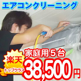 家庭用エアコンクリーニング【5台】【東京・神奈川・千葉・埼玉・静岡】作業後3カ月保証付き。