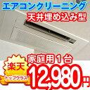 家庭用エアコンクリーニング【1台・天井埋め込み型(1方向吹き出しのみ)】【東京・神奈川・千葉・埼玉・静岡】作業後…