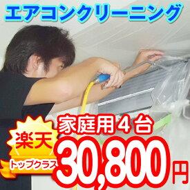 家庭用エアコンクリーニング【4台】【東京・神奈川・千葉・埼玉・静岡】作業後3カ月保証付き。