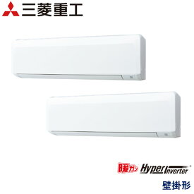 業務用エアコン 三菱重工 FDKK805HP5S 壁掛形 3馬力 三相200V ワイヤードリモコン