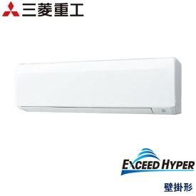 業務用エアコン 三菱重工 FDKZ805HK5SA 壁掛形 3馬力 単相200V ワイヤードリモコン