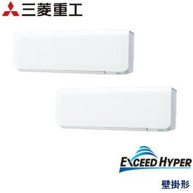 業務用エアコン 三菱重工 FDKZ805HKP5SA 壁掛形 3馬力 単相200V ワイヤードリモコン