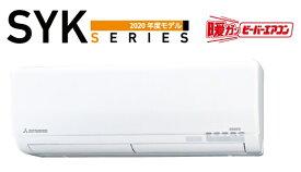暖ガンビーバーエアコン 18畳用 寒冷地向けルームエアコン SYKシリーズ 三菱重工 単相200V SRK56SYK2