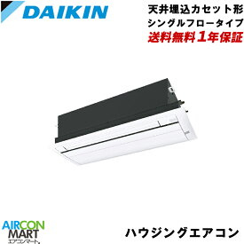S63RCVダイキン ハウジングエアコン 20畳程度天井埋込カセット形 シングルフロータイプシングル単相200VCシリーズ標準パネル