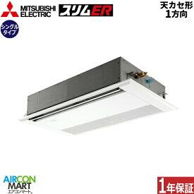 業務用エアコン 3馬力 天井カセット1方向 三菱電機シングル 冷暖房PMZ-ERMP80FZ三相200V ワイヤード天カセ 1方向 業務用 エアコン 激安 販売中