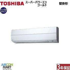 業務用エアコン 1,5馬力 壁掛け形 東芝シングル 冷暖房RKSA04033JX単相200V ワイヤレスリモコン 冷媒 R32壁掛形 業務用 エアコン 激安 販売中
