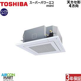 業務用エアコン 5馬力 天井カセット4方向 東芝シングル 冷暖房AUEA14037M三相200V ワイヤードリモコン 冷媒 R410A天カセ 4方向 業務用 エアコン 激安 販売中