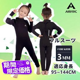 AIRFRIC 3mm 子ども ウェットスーツ キッズ フルスーツ ブラック 無地 真黒 日本 サーフィン チーム 応援 女の子 男の子 フルジャージ 長袖 サフィン ダイビング psd02f