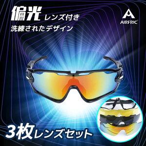 AIRFRIC 新販売 偏光サングラス スポーツサングラス 偏光グラス セット 交換レンズ3枚 UVカット ユニセックス サングラス ケース付き SG9270